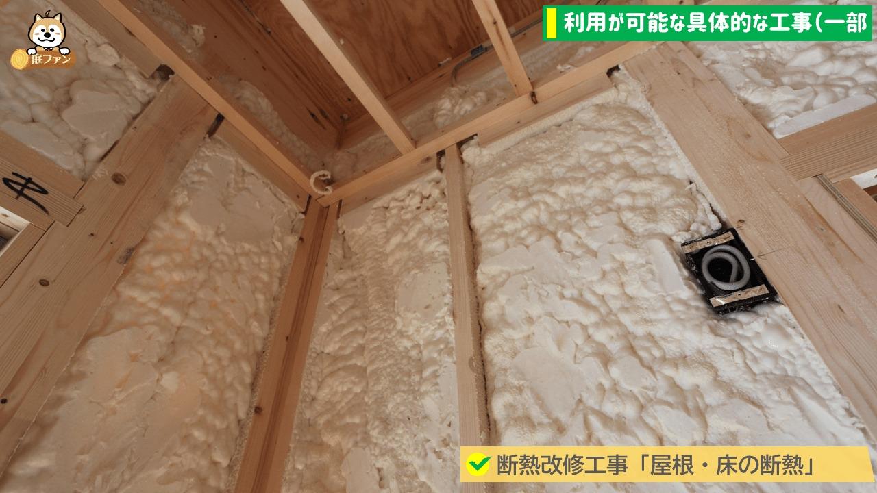 断熱改修工事「屋根・床の断熱」