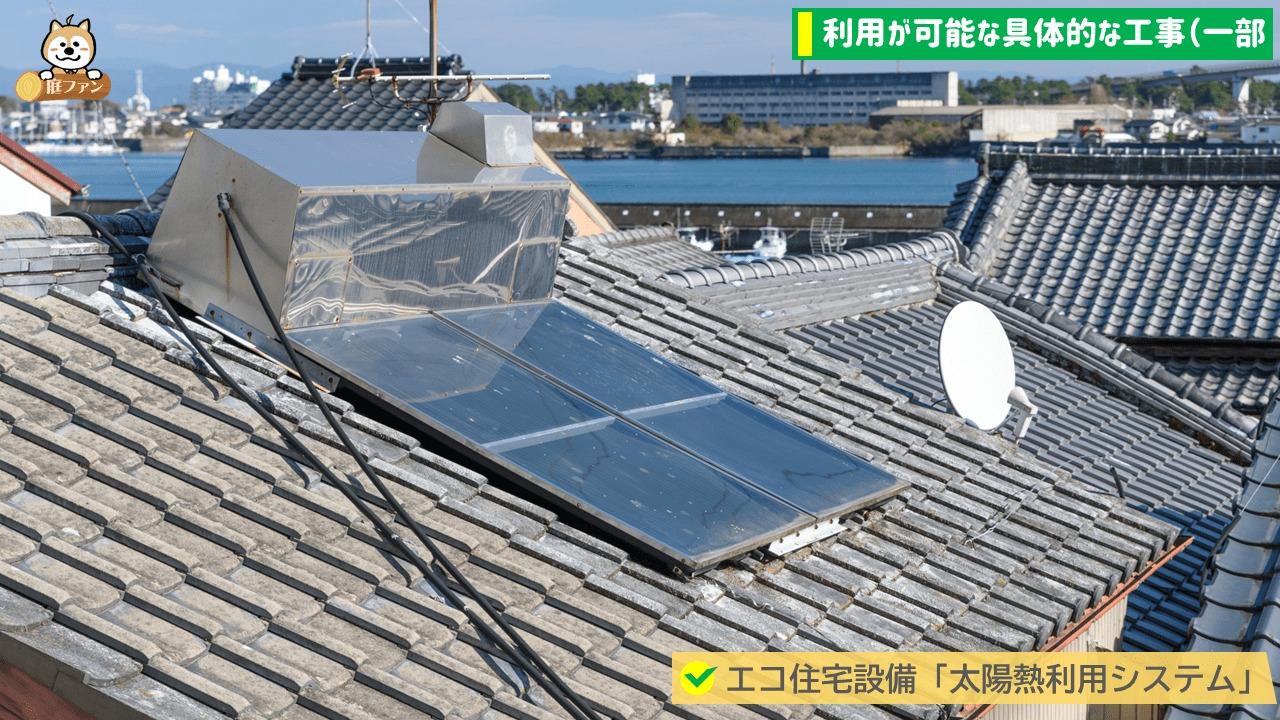 エコ住宅設備「太陽熱利用システム」