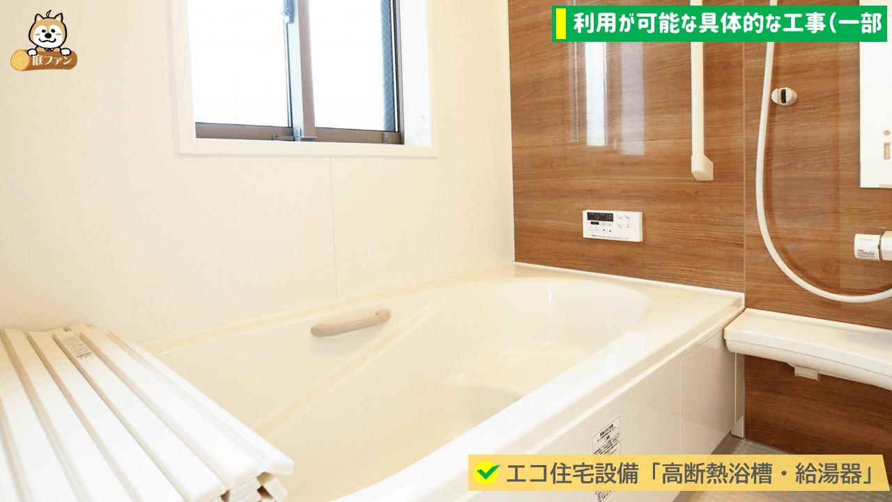 エコ住宅設備「高断熱浴槽・給湯器」