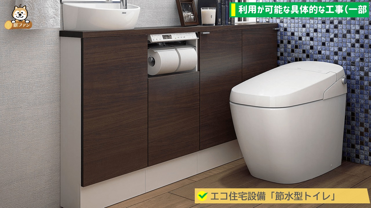 エコ住宅設備「節水型トイレ」