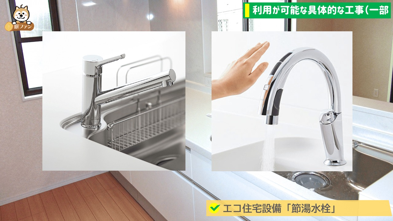 エコ住宅設備「節湯水栓」