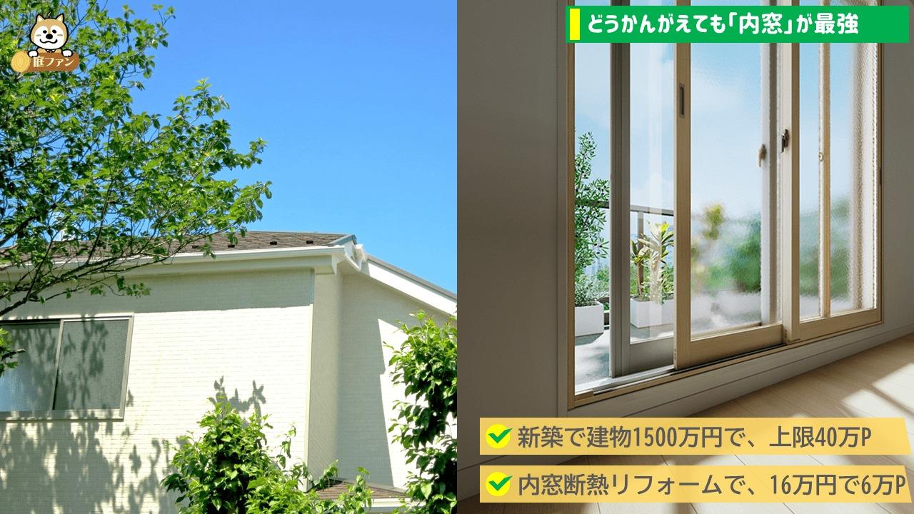 内窓のリフォーム