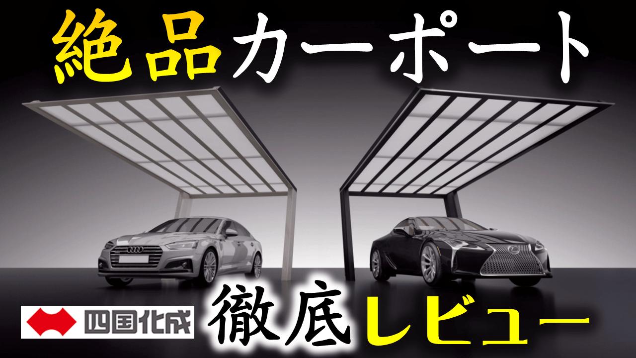 四国化成のカーポートを全商品レビュー!【まとめ】