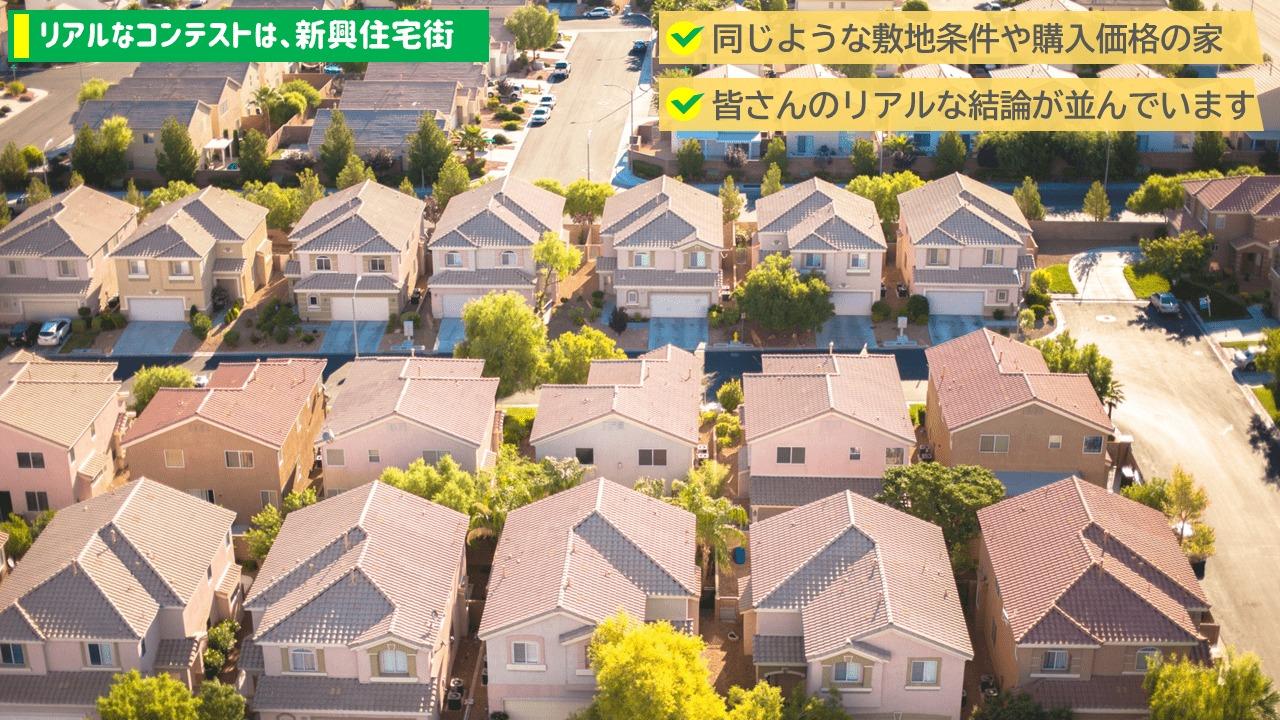 リアルなコンテストは新興住宅街