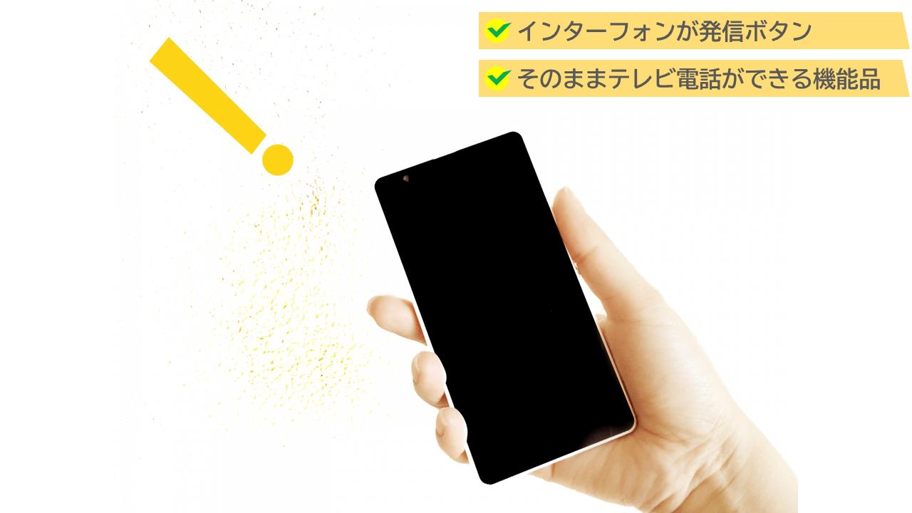 パナソニックさん商品のインターフォンシリーズで、上位機種のVL-SWH705シリーズ。