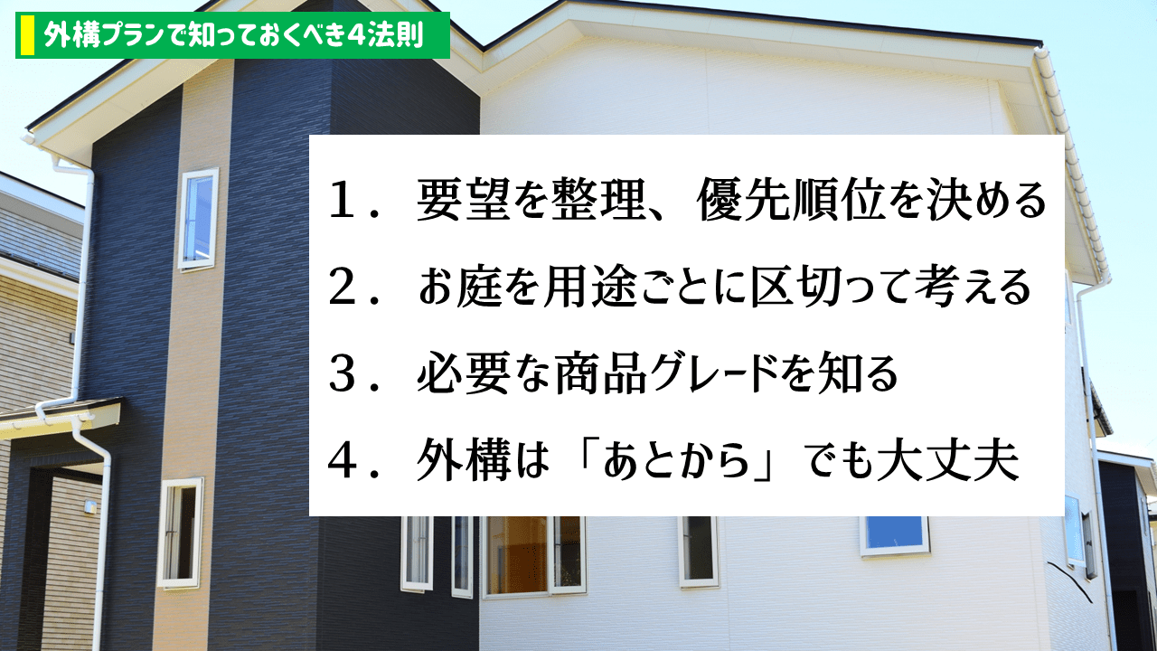 外構プランで知っておくべき4法則【まとめ】