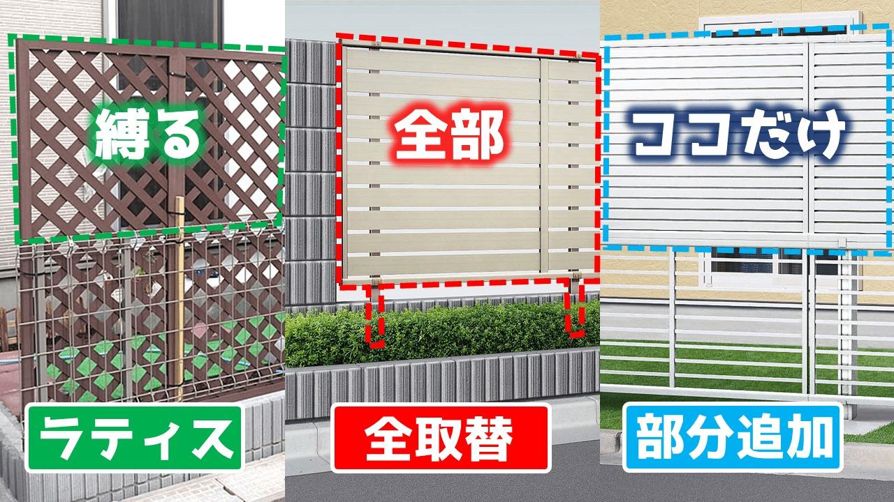 フェンスの高さの延長方法は3つ!