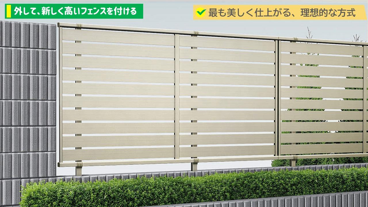 2.新しく高いフェンスを付ける