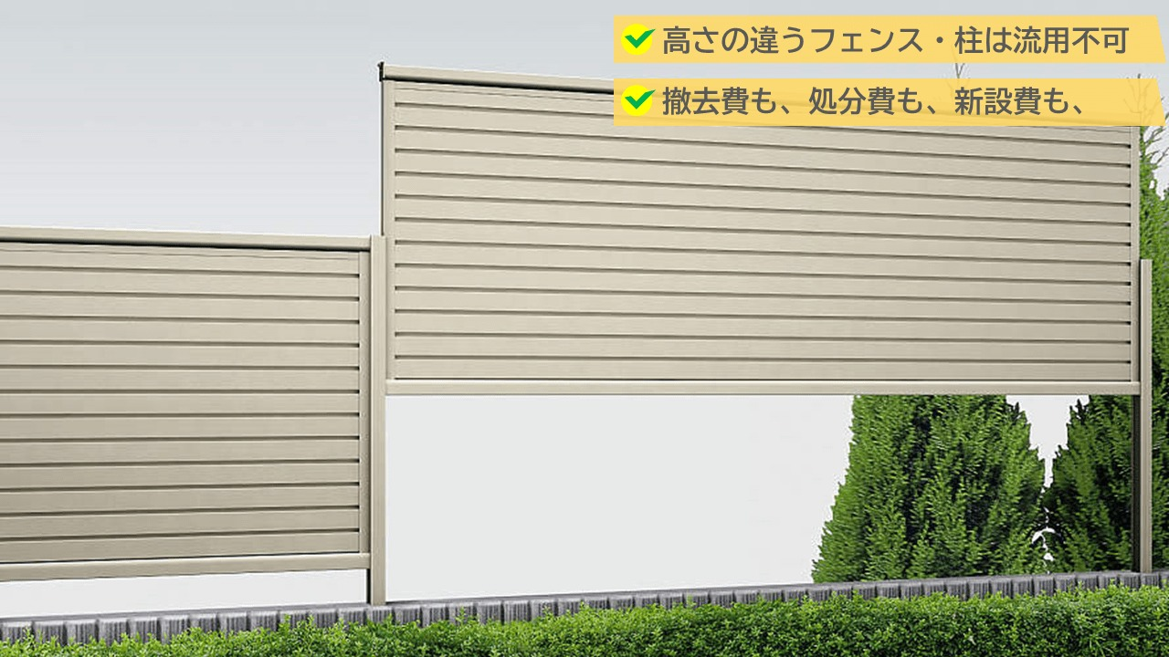 高さの違うフェンスを取り付ける場合、フェンス本体も柱も使いまわしができません。