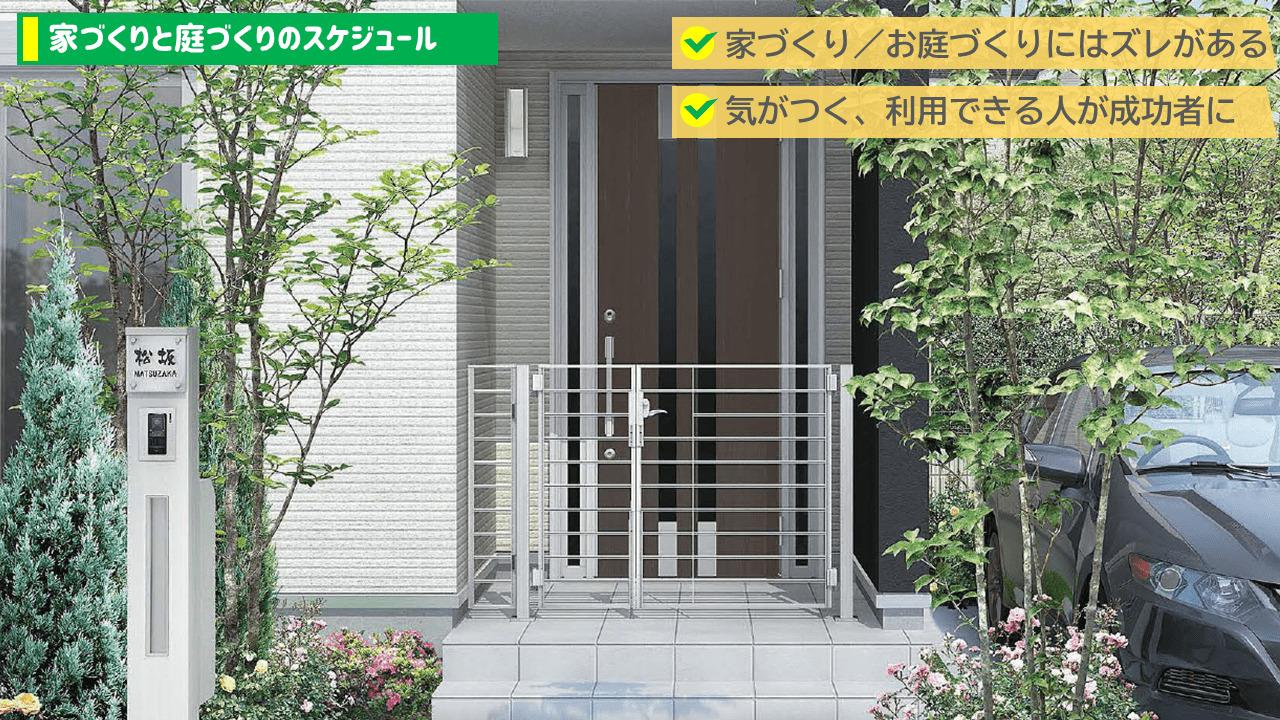 家づくりと庭づくりのスケジュール