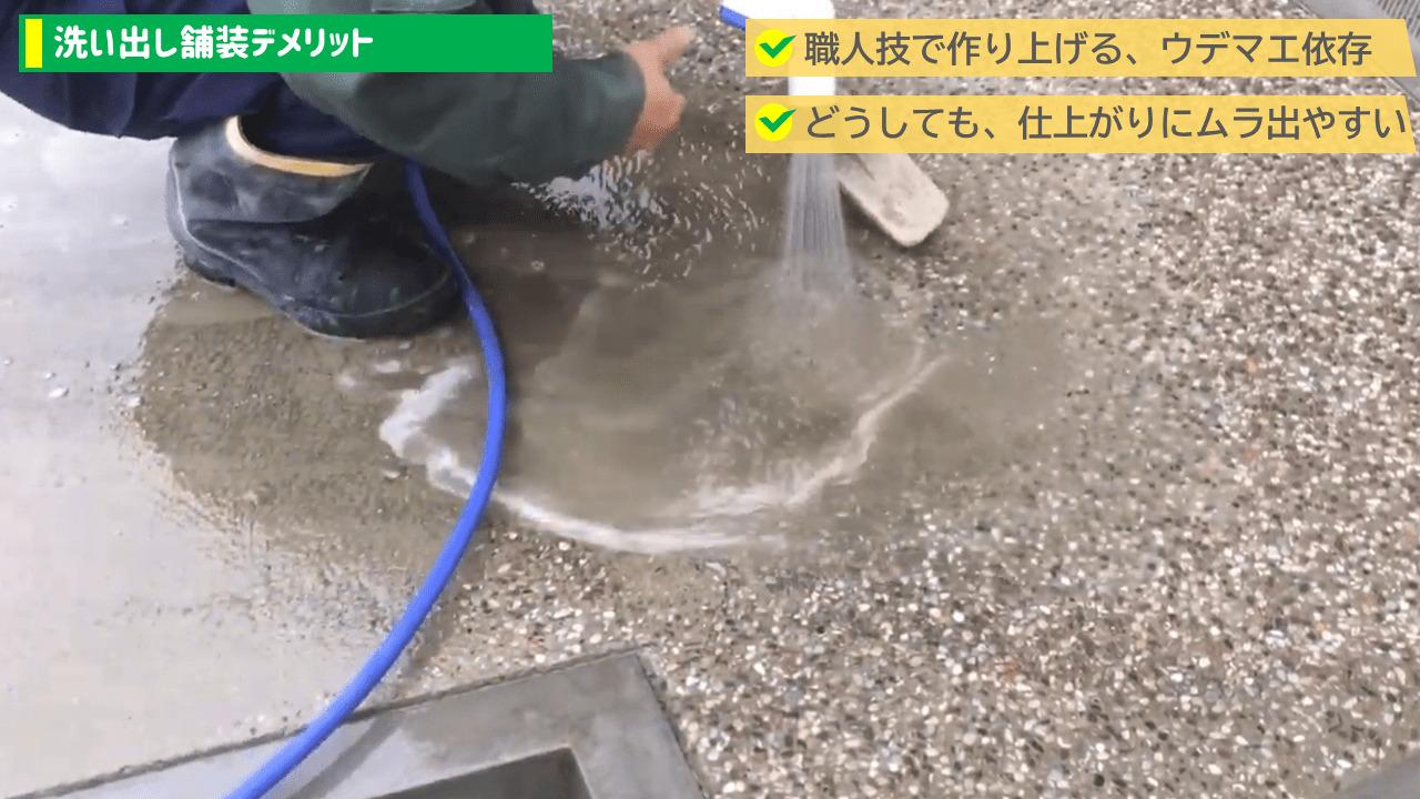 洗い出し舗装のデメリット