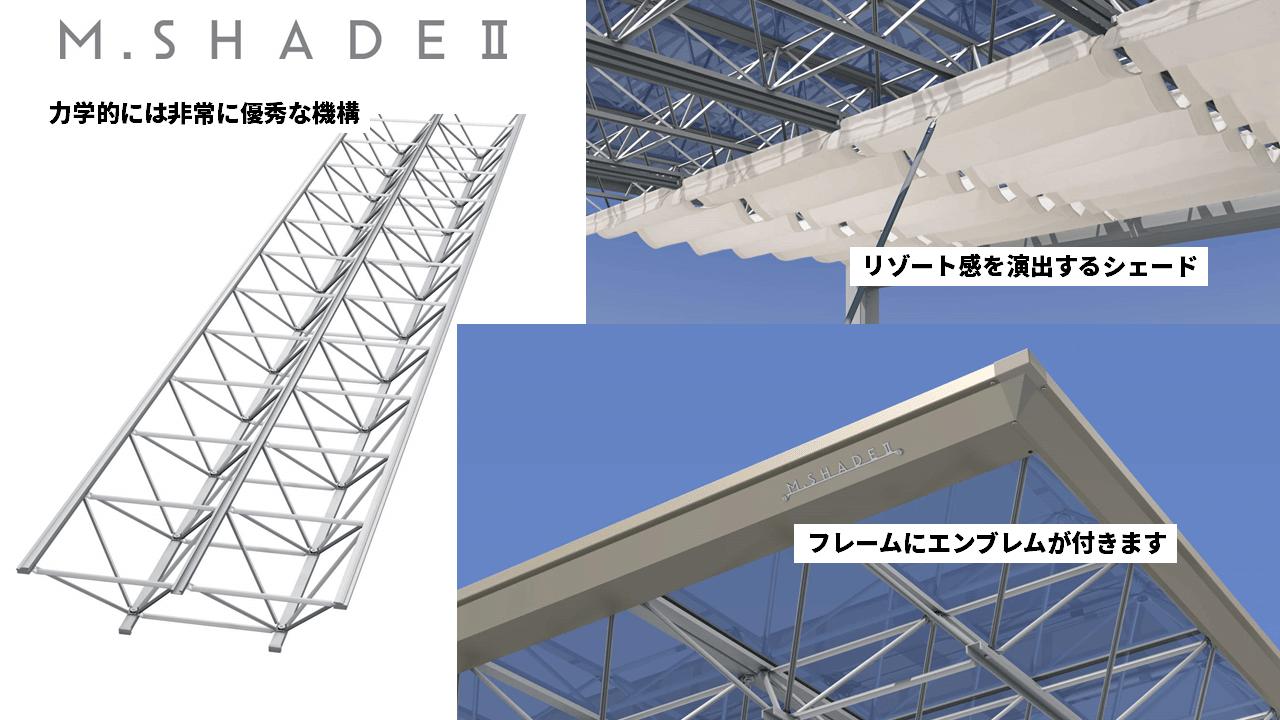 M.シェードⅡの特徴