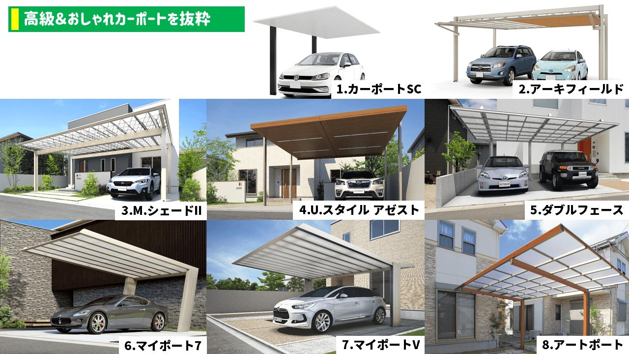 【2021年】超高級&おしゃれなカーポート総まとめ!8つを徹底解説!【まとめ】