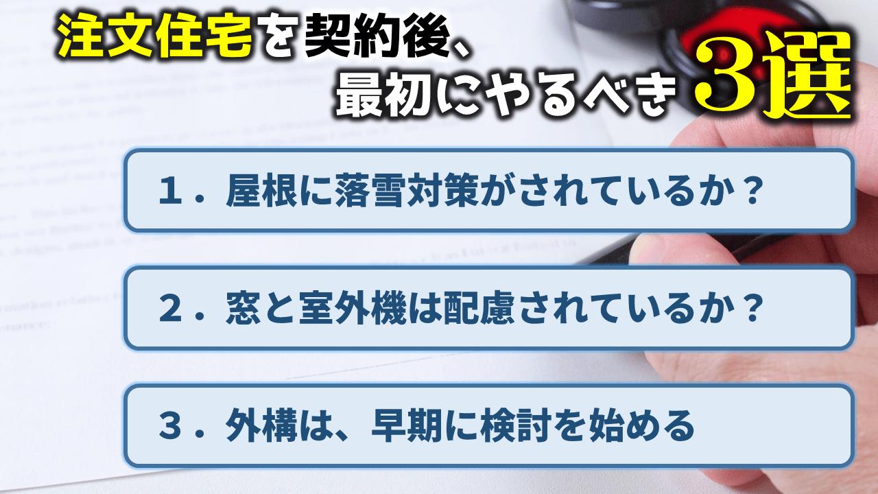 【マイホーム】注文住宅を契約したら最初にやるべき3選!外構は早期検討せよ!【まとめ】