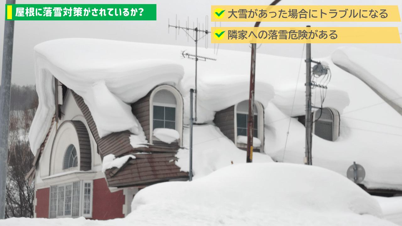 まず1つ目、屋根に落雪対策がされているかを確認しましょう。