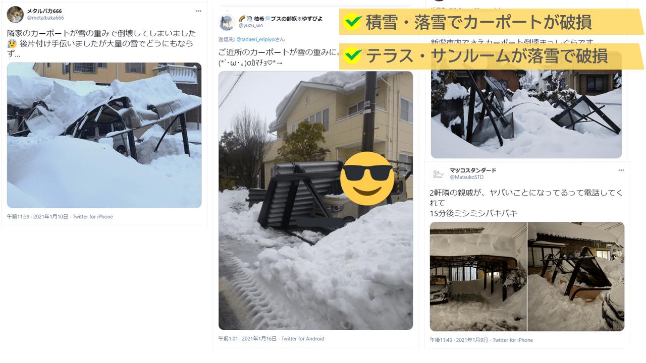 落雪のトラブル