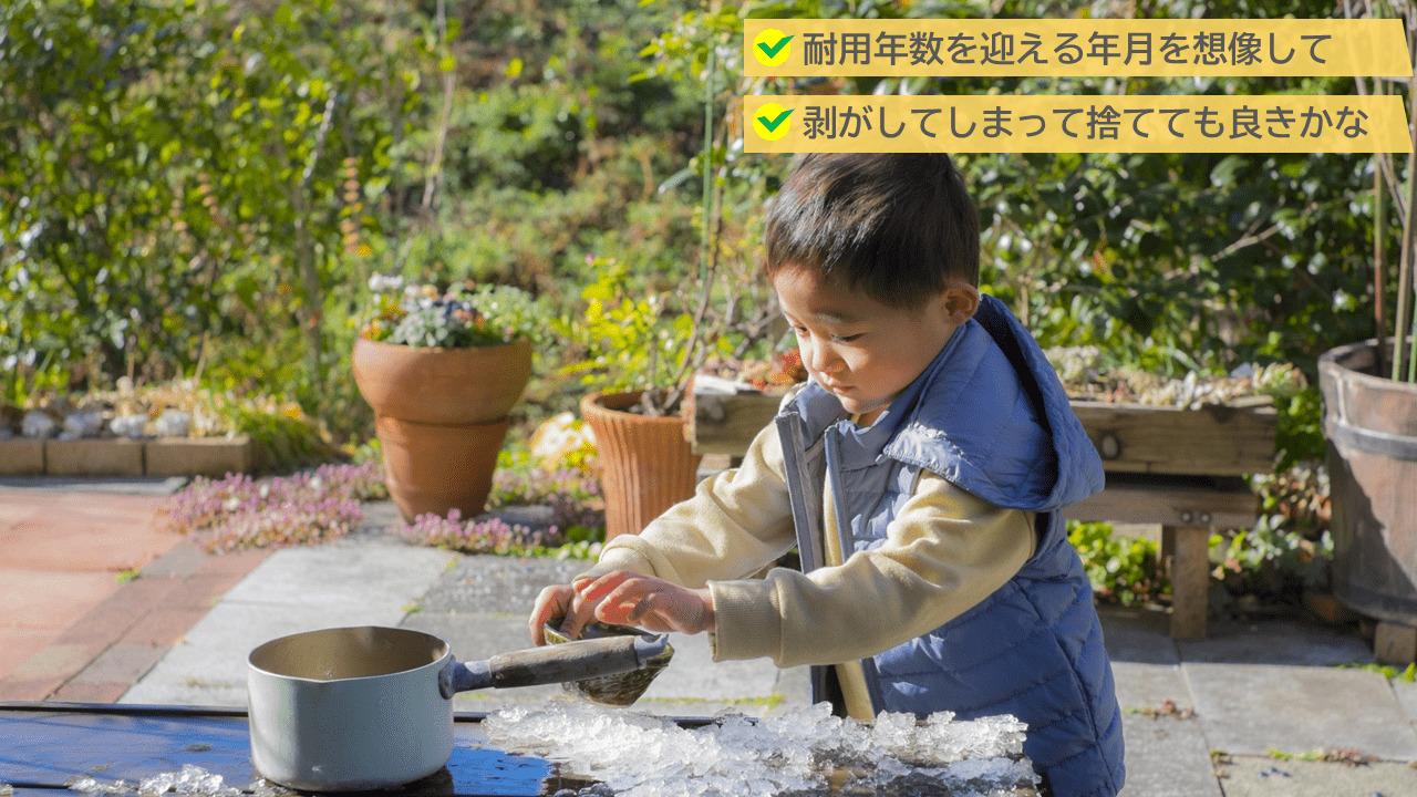 園児ぐらいの幼いお子さんがいる場合、人工芝は10年も使えたら十分だと思います。