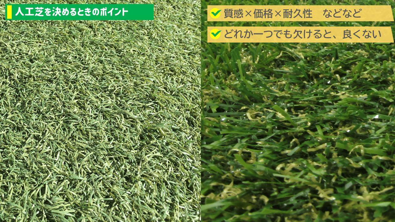 人工芝を決める時のポイント