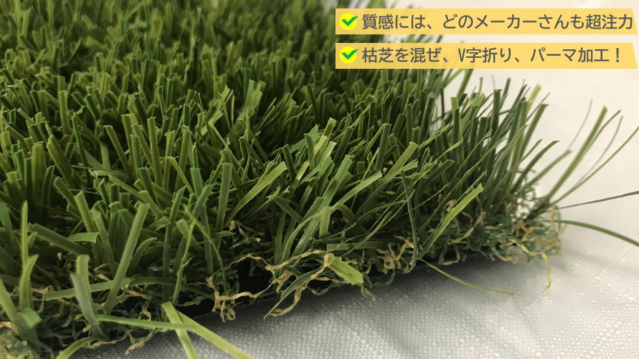 人工芝の質感に関しては、どのメーカーさんも超注力しているのであまり差はなし。
