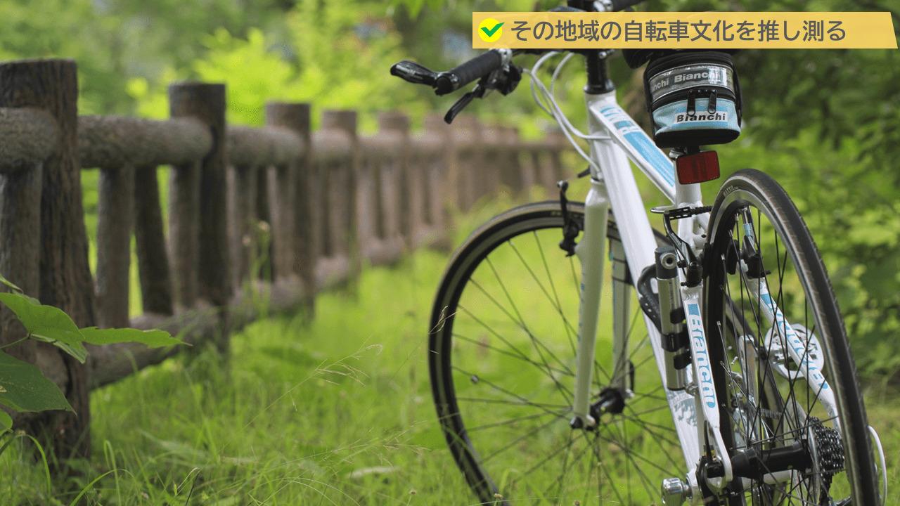 地域の自転車文化を推し測る