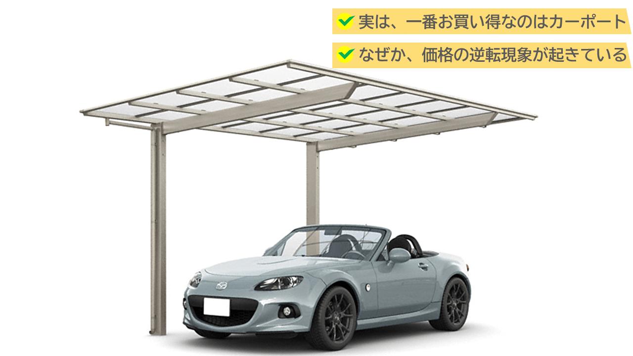 結論、一番コストが安く屋根を設置できるのはカーポート