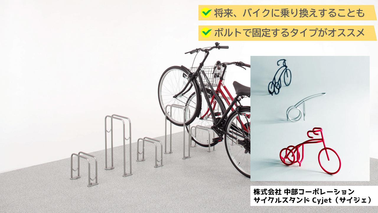 サイクルラック、ストッパーは単品タイプがおすすめ!