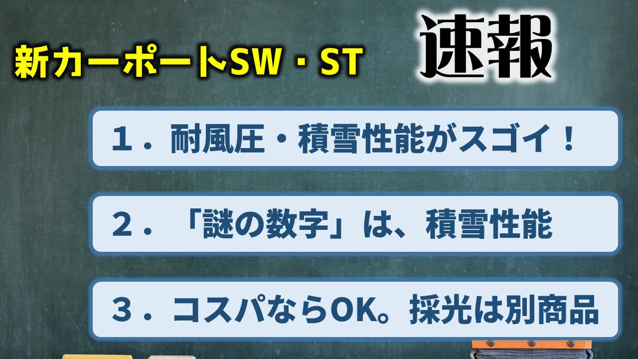 【2021年4月新発売】最強カーポートSW・ST 私はお客様に○○を選んでもらう!【まとめ】