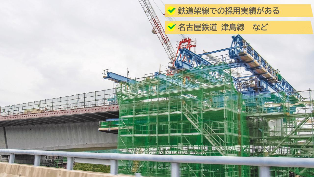 名古屋鉄道の津島線などでは、鉄橋などの軽量化の為に、発泡スチロールを使用。
