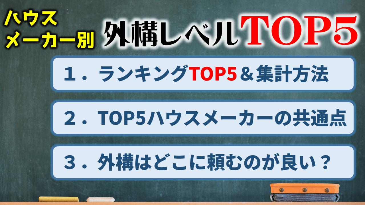 【独自調査】ハウスメーカー別!外構レベルランキングTOP5【まとめ】