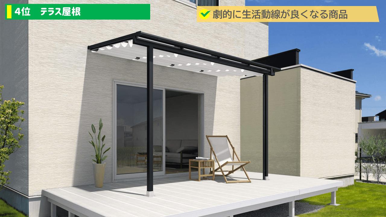 外構の流行りランキング4位:テラス屋根