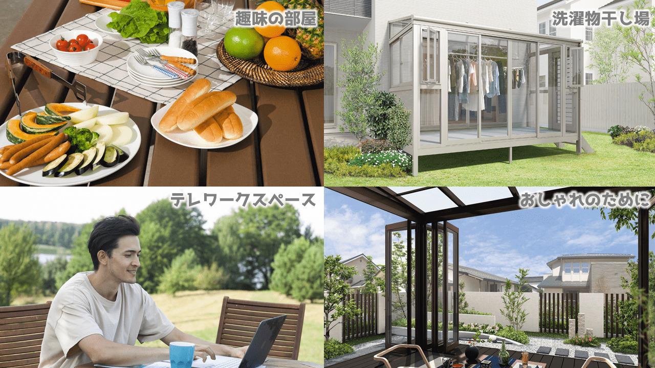 ガーデンルームの活用方法