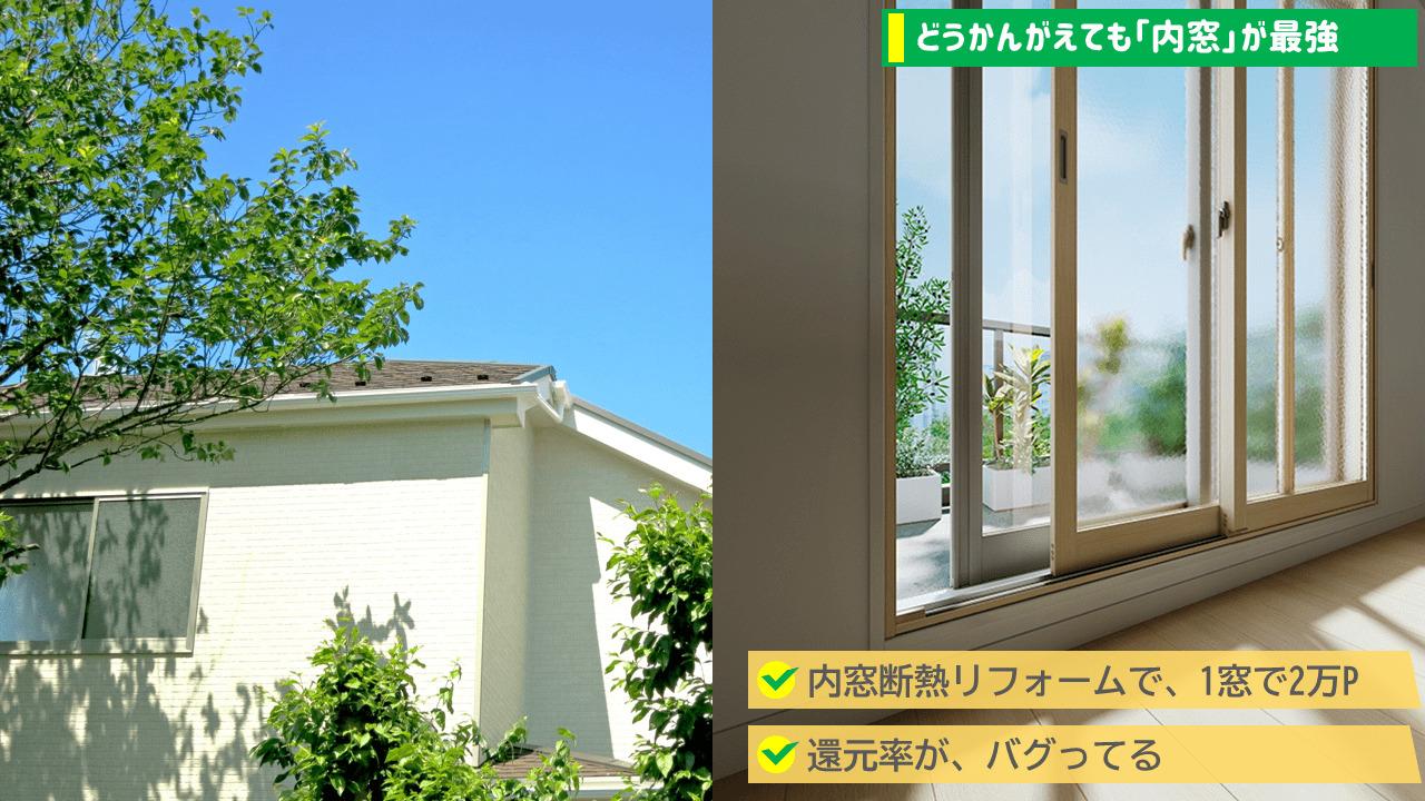 お得に内窓・二重窓を取り付けられるチャンス!