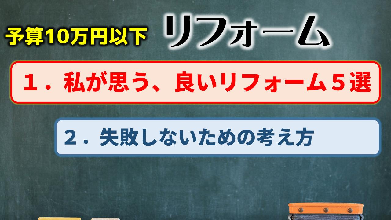 予算10万円以下のリフォームランキング