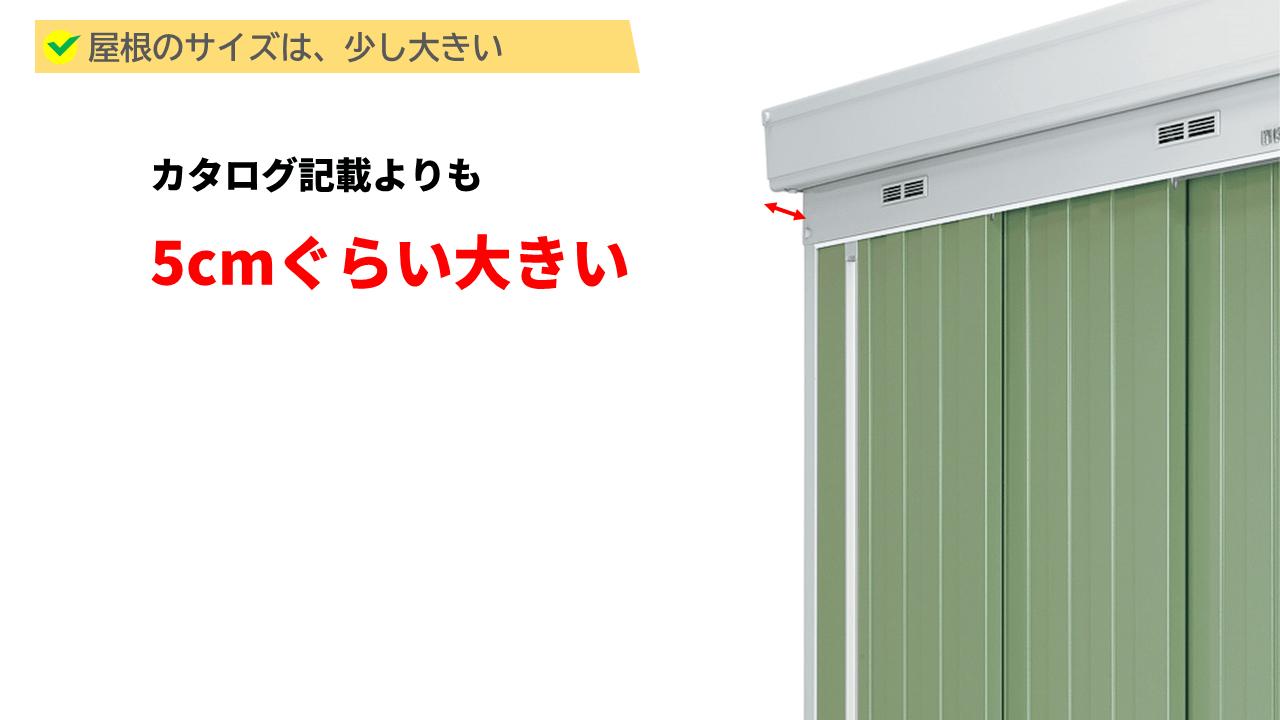 物置はカタログに記載されている寸法よりも、5cmほど大きいです。