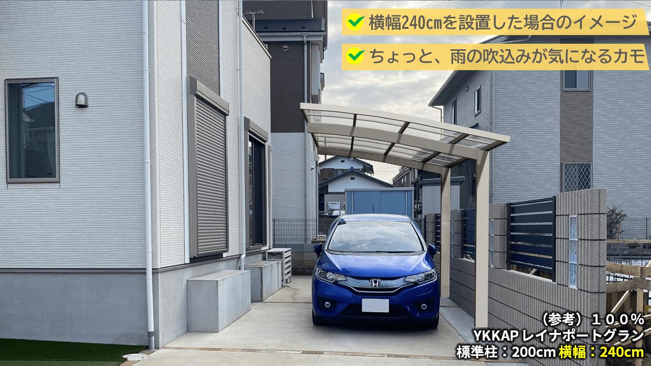一般的なカーポート、YKKAPのレイナポートグランです。