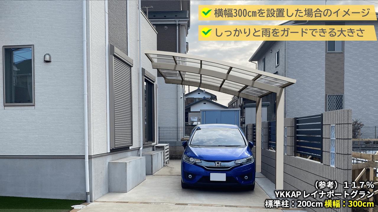 一般的なカーポート、YKKAPのレイナポートグランの屋根サイズを大きくした
