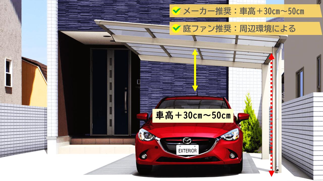 メーカーが推奨するカーポートの柱の高さは車を基準に考えています。