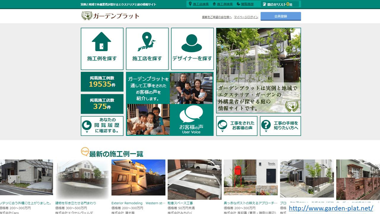 外構のおしゃれで安い情報サイト3:ガーデンプラット