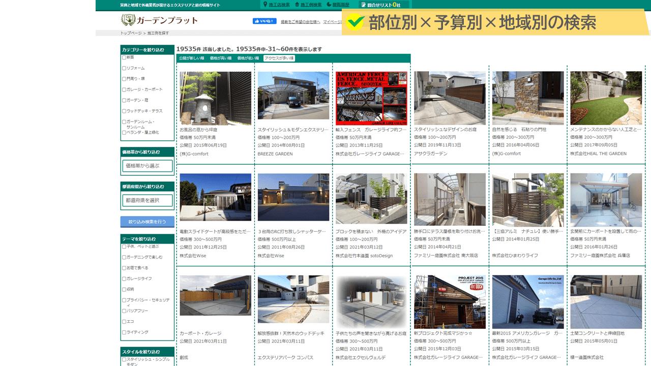 ガーデンプラットは、  部位別  予算別 地域別  細かな検索ができます。