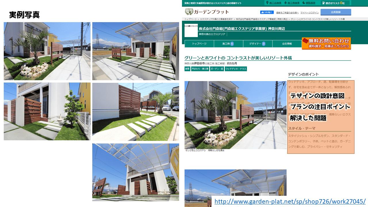 ガーデンプラットで特に注目していただきたいのはデザインのポイント欄。