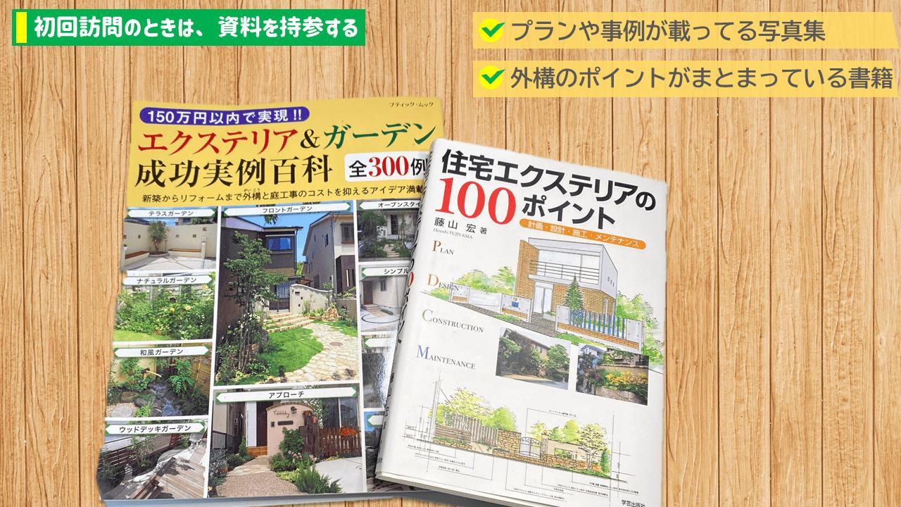 外構業者として現場訪問する際に、雑誌や写真集を持って伺います。