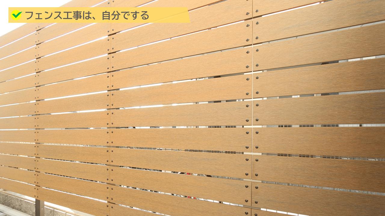 反対に、フェンス工事はDIYで設置できます。