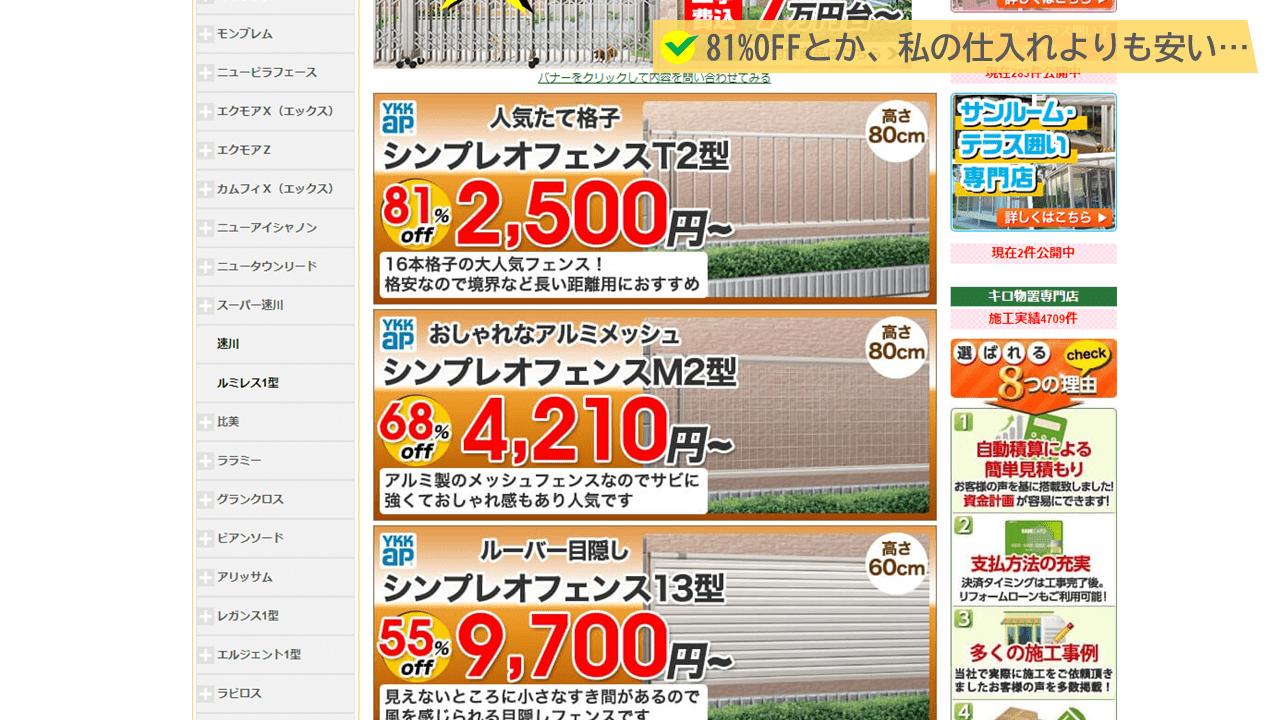 【YKKAP】シンプレオフェンスT2型は、なんと81%OFFで販売されていることも!