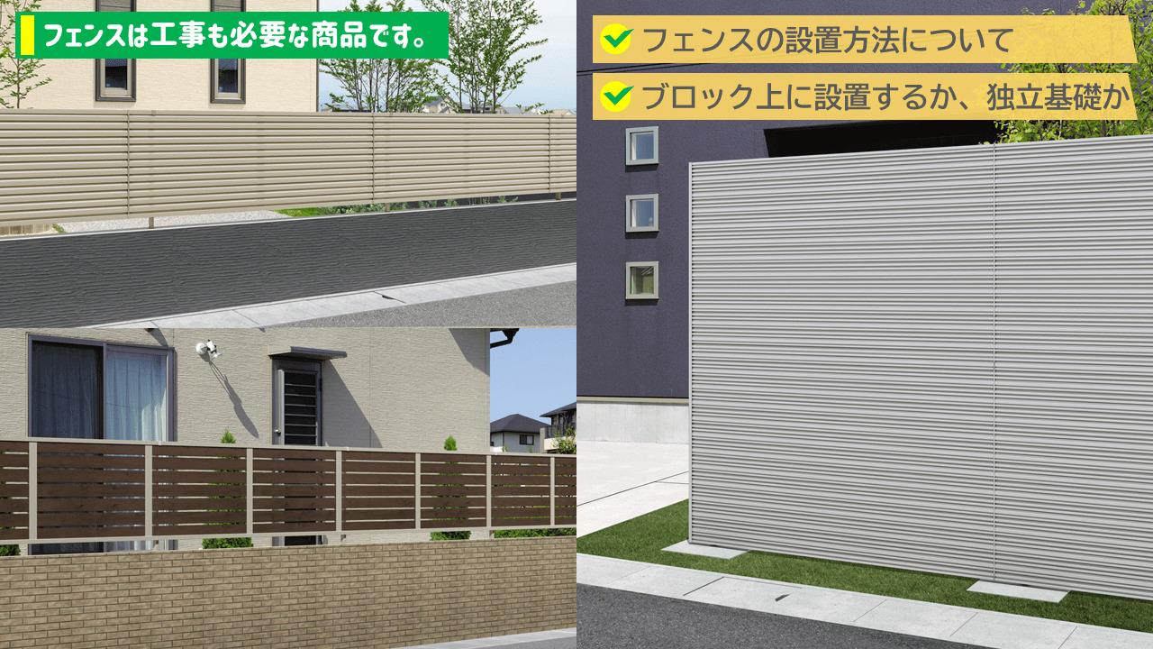 フェンスの設置方法