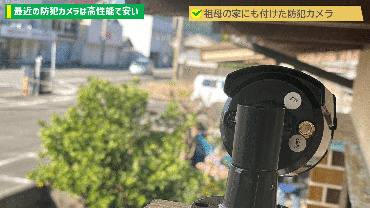 防犯カメラについては、最近は安価な商品がたくさん出ています。  我が祖母の自宅にも防犯カメラを設置しましたが、価格は4つ+モニターで3万円弱。