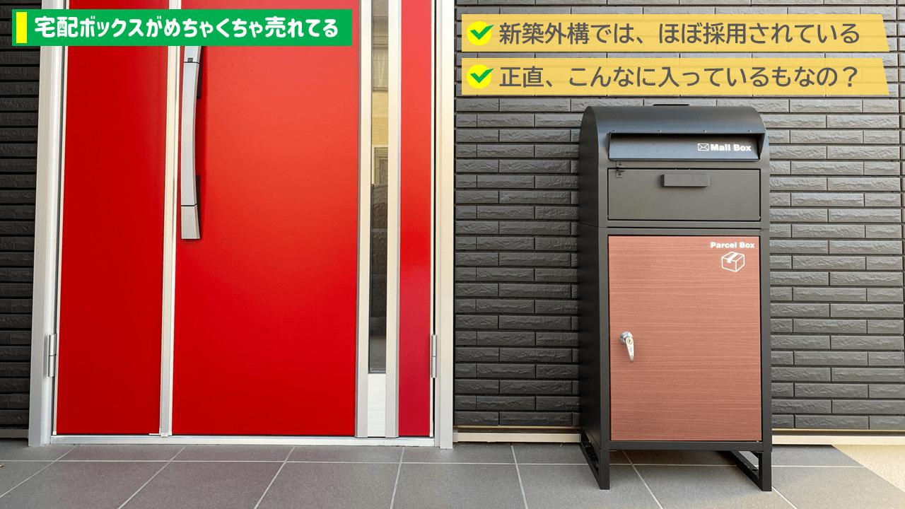 賃貸の外構設備でも宅配ボックスが人気