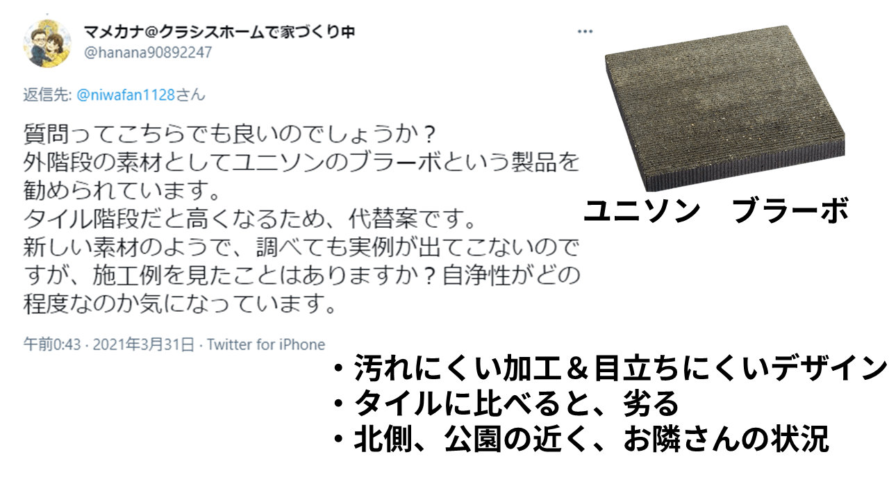 質問9:ユニソンブラーボってぶっちゃけどうよ?