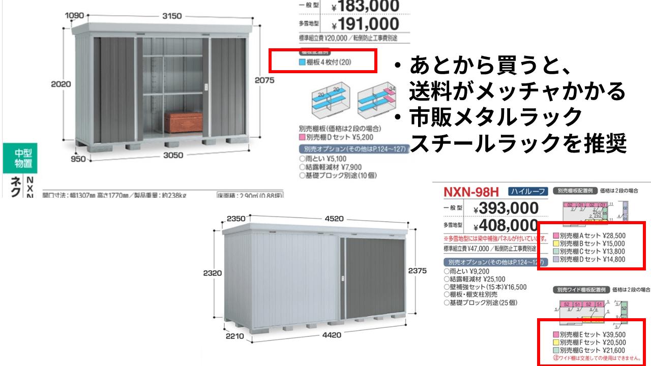 物置メーカーの中には、間口が3.6mを超える物置は収納棚がオプションの場合もあります。
