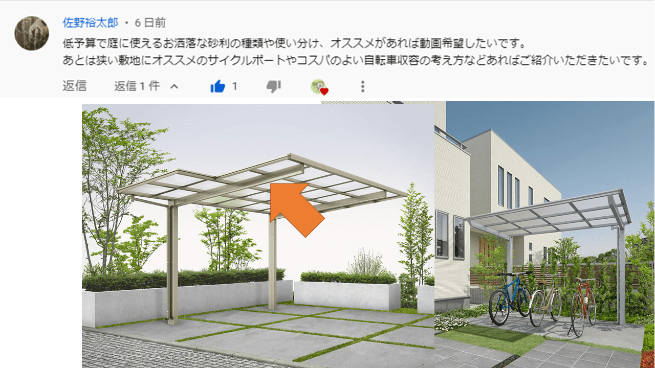 質問3:狭い敷地に使えるサイクルポート