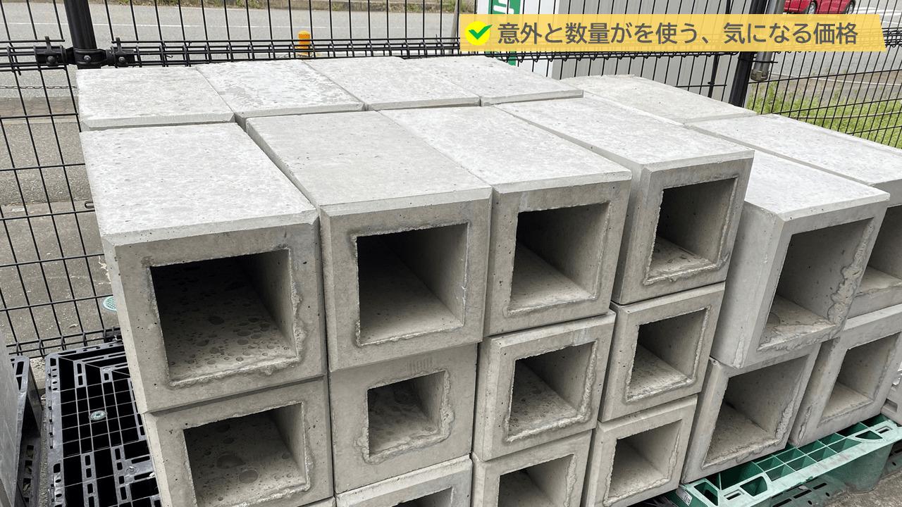 基礎石の価格